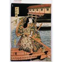 政国: 「尼子四郎 中村鶴助」 - Waseda University Theatre Museum