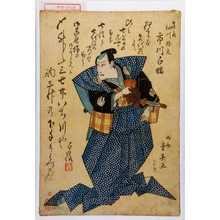 重春: 「七役之内 細川勝元 市川白猿」 - Waseda University Theatre Museum