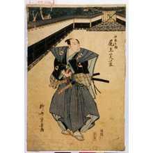 重春: 「由良之助 尾上芙雀」 - Waseda University Theatre Museum