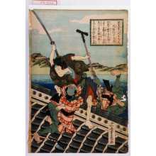 重春: 「里見家八犬士之一人 犬塚信乃戌孝」 - 演劇博物館デジタル
