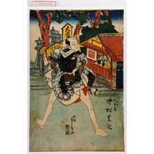 重春: 「だん七九郎兵衛 中村芝翫」 - Waseda University Theatre Museum