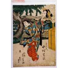 重春: 「わん久 中村芝翫」「御好ニ付 見立」 - Waseda University Theatre Museum