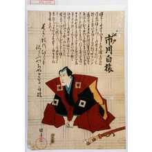 国広: 「江戸 市川白猿」 - 演劇博物館デジタル