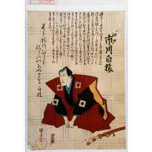 国広: 「江戸 市川白猿」 - Waseda University Theatre Museum