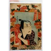 多美国: 「弥七 尾上芙雀」 - Waseda University Theatre Museum
