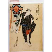 狩野秀源貞信: 「古手屋八郎兵衛 三枡源之助」 - 演劇博物館デジタル