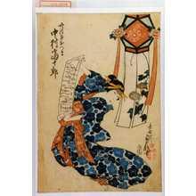 Kano Shugen Sadanobu: 「丹波屋おつま 中村富十郎」 - Waseda University Theatre Museum