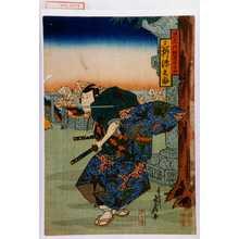 Kano Shugen Sadanobu: 「見立河鯉権佐守如 三枡源之助」 - Waseda University Theatre Museum