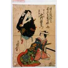 Kano Shugen Sadanobu: 「御名残狂言 前 忠臣蔵七役之内」「とな瀬 定九郎 中村歌右衛門」 - Waseda University Theatre Museum