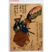 Kano Shugen Sadanobu: 「御名残狂言 前 忠臣蔵七役之内」「大星由良之助 中村歌右衛門」 - Waseda University Theatre Museum