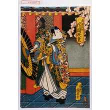 信広: 「真柴久次 八代目 片岡我童」 - Waseda University Theatre Museum