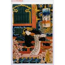 Kano Shugen Sadanobu: 「御名残」「真砂太夫 中村富十郎」 - Waseda University Theatre Museum