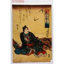 Kano Shugen Sadanobu: 「よし田松若丸 尾上菊五郎」 - Waseda University Theatre Museum