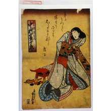 狩野秀源貞信: 「花子後ニ清玄尼 中村富十郎」 - 演劇博物館デジタル