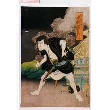 貞升: 「斧定九郎 中村歌右衛門」 - Waseda University Theatre Museum