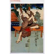 重春: 「一寸徳兵衛 市川海老蔵」 - Waseda University Theatre Museum