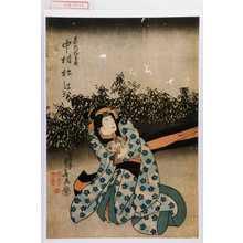 重春: 「甚内むすめ 中村松江」 - 演劇博物館デジタル