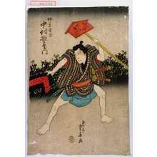 重春: 「柿ノ木金助 中村歌右衛門」 - 演劇博物館デジタル