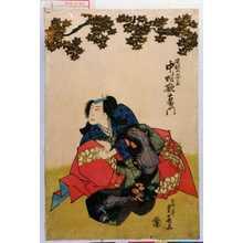 重春: 「安部の安名 中村歌右衛門」 - 演劇博物館デジタル