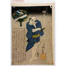 重春: 「金子手代藤兵衛 坂東重太郎」 - Waseda University Theatre Museum