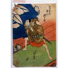重春: 「朝比奈藤兵衛 市川鰕十郎」 - Waseda University Theatre Museum