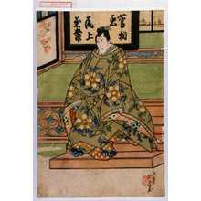 芦ゆき: 「菅相丞 尾上菊五郎」 - Waseda University Theatre Museum