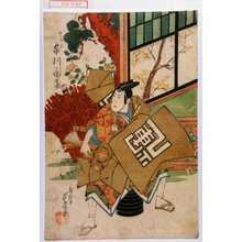 芦ゆき: 「てる国 市川団蔵」 - Waseda University Theatre Museum