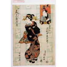 重春: 「羽生や助四郎 沢村四良五郎」「げいこおきく 尾上菊五郎」 - Waseda University Theatre Museum