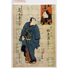 重春: 「村ごし良介 坂東彦三郎」「なにはや幸助 尾上菊五郎」 - Waseda University Theatre Museum
