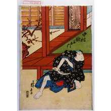重春: 「三二ノ五郎七 中村歌右衛門」 - Waseda University Theatre Museum