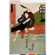 重春: 「おぼこの銀太 中村歌右衛門」 - Waseda University Theatre Museum