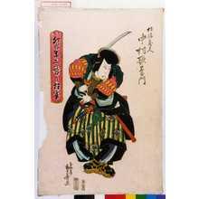重春: 「卯の年二ノ替り狂言」「松浪蔵人 中村歌右衛門」 - Waseda University Theatre Museum