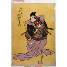 重春: 「松浪蔵人 中村歌右衛門」 - Waseda University Theatre Museum