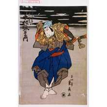 重春: 「百姓五作本名石川五右衛門 中村歌右衛門」 - Waseda University Theatre Museum