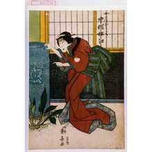 重春: 「女房おとく 中村松江」 - 演劇博物館デジタル