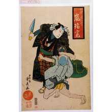 重春: 「小鮒ノ源五郎 嵐璃寛」 - Waseda University Theatre Museum