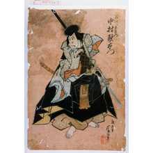 芦ゆき: 「石川五右衛門 中村歌右衛門」 - Waseda University Theatre Museum