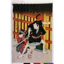重春: 「石川五右衛門 中村歌右衛門」「かむろ実ハ五郎市 中村額之助」 - Waseda University Theatre Museum