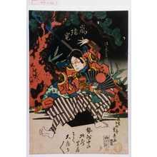 重春: 「佐々木高綱 嵐璃寛」 - Waseda University Theatre Museum