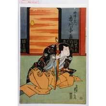 重春: 「梅津嘉門 市川団蔵」 - Waseda University Theatre Museum