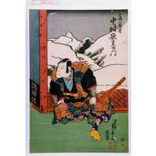 重春: 「千島ノ冠者 中村歌右衛門」 - Waseda University Theatre Museum