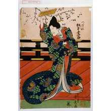 重春: 「つぼね 松本幸四郎」 - 演劇博物館デジタル