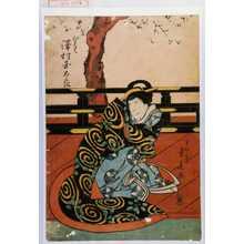 重春: 「くれは 沢村国太郎」 - Waseda University Theatre Museum