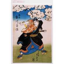 重春: 「助六 市川白猿」 - 演劇博物館デジタル