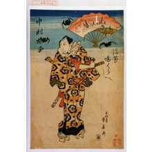 重春: 「浪花達くらべ あじ川ばし」「中村梅玉」 - Waseda University Theatre Museum