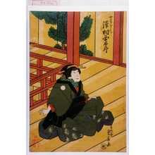 重春: 「女房おりつ 沢村国太郎」 - 演劇博物館デジタル