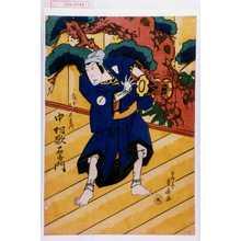 重春: 「五作本名石川五右衛門 中村歌右衛門」 - 演劇博物館デジタル
