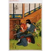 重春: 「はしたお初 岩井粂三郎」 - Waseda University Theatre Museum