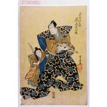 重春: 「萩塚鳴戸之助 尾上芙雀」 - Waseda University Theatre Museum