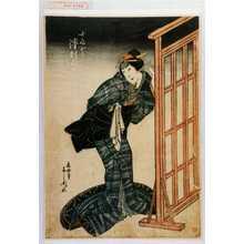 よし国: 「女房お弓 沢村国太郎」 - Waseda University Theatre Museum